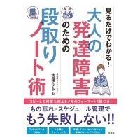 発売日:2018年09月 / ジャンル:実用・ホビー / フォーマット:本 / 出版社:宝島社 / ...