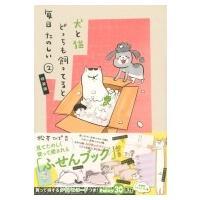 犬と猫どっちも飼ってると毎日たのしい 2 ふせんブック付き特装版 プレミアムKC / 松本ひで吉  〔コミック〕 hmv