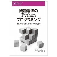 発売日:2018年09月 / ジャンル:建築・理工 / フォーマット:本 / 出版社:オライリー・ジ...