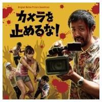 サウンドトラック(サントラ) / オリジナル・サウンドトラックCD カメラを止めるな! 国内盤 〔CD〕|hmv