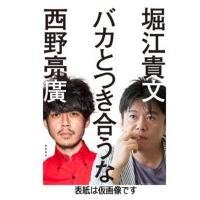 バカとつき合うな / 堀江貴文  〔本〕|hmv