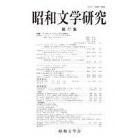 発売日:2018年09月 / ジャンル:文芸 / フォーマット:全集・双書 / 出版社:昭和文学会 ...