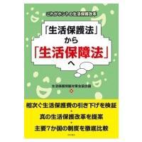 発売日:2018年08月 / ジャンル:社会・政治 / フォーマット:本 / 出版社:明石書店 / ...