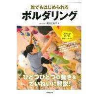 発売日:2018年08月 / ジャンル:実用・ホビー / フォーマット:本 / 出版社:成美堂出版 ...