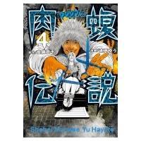 発売日:2018年10月 / ジャンル:コミック / フォーマット:コミック / 出版社:小学館 /...
