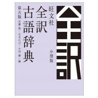 旺文社 全訳古語辞典 / 宮腰賢  〔辞書・辞典〕
