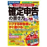 発売日:2018年10月 / ジャンル:ビジネス・経済 / フォーマット:本 / 出版社:ダイヤモン...