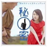 ポルカドットスティングレイ / 秘密 【初回限定盤】(DVD+CD)  〔DVD〕|hmv