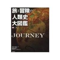 旅と冒険の人類史大図鑑 / マイケル・コリンズ (書籍)  〔図鑑〕|hmv