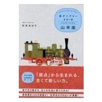 発売日:2018年09月 / ジャンル:実用・ホビー / フォーマット:本 / 出版社:幻冬舎コミッ...