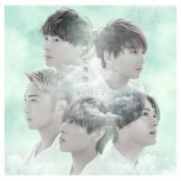 Da-iCE / 雲を抜けた青空  〔CD Maxi〕|hmv