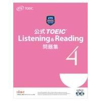 公式TOEIC Listening  &  Reading 問題集 4 / Educational Testing Service  〔本〕|hmv