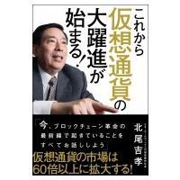発売日:2018年11月 / ジャンル:ビジネス・経済 / フォーマット:本 / 出版社:Sbクリエ...