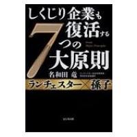 しくじり企業も復活する7つの大原則 ランチェスター×孫子 / 名和田竜  〔本〕|hmv