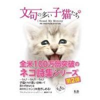文句の多い子猫たち / フランチェスコ・マーシュリアーノ  〔本〕|hmv