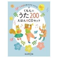 くもんのうた200えほん  &  CDセット / くもん出版編集部  〔絵本〕