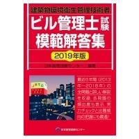 ビル管理士試験模範解答集 建築物環境衛生管理技術者 2019年版 / 日本教育訓練センター  〔本〕