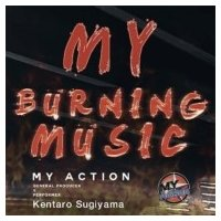 Kentaro Sugiyama / MY BURNING MUSIC  〔CD〕|hmv