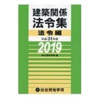建築関係法令集 法令編 平成31年版 / 総合資格学院  〔本〕|hmv