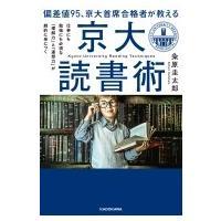 偏差値95、京大首席合格者が教える「京大読書術」 仕事にも勉強にも必須な「理解力」と「連想力」が劇的に|hmv