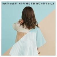 NakamuraEmi / NIPPONNO ONNAWO UTAU Vol.6 【限定生産盤】(アナログレコード)  〔LP〕 hmv