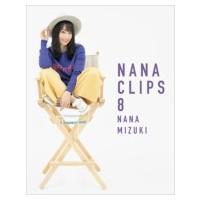 水樹奈々 ミズキナナ / NANA CLIPS 8 (Blu-ray)  〔BLU-RAY DISC〕|hmv