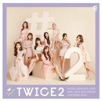 TWICE / #TWICE2  〔CD〕|hmv