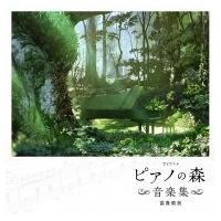 ピアノの森 / TVアニメ『ピアノの森』音楽集(2CD) 国内盤 〔CD〕|hmv