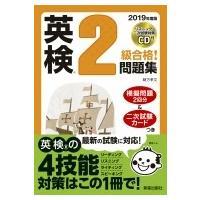 2019年度版 英検(R)2級合格!問題集 CD付 / 緒方孝文  〔本〕|hmv