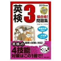 2019年度版 英検(R)3級合格!問題集 CD付 / 吉成雄一郎  〔本〕|hmv