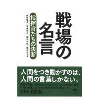 戦場の名言 指揮官たちの決断 草思社文庫 / 田中恒夫  〔文庫〕|hmv
