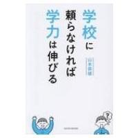 学校に頼らなければ学力は伸びる SANNO BOOKS / 山本崇雄  〔本〕 hmv