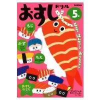 5歳 おすしドリル / 入澤宣幸  〔全集・双書〕|hmv