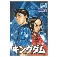 キングダム 54 ヤングジャンプコミックス / 原泰久 ハラヤスヒサ  〔コミック〕|hmv