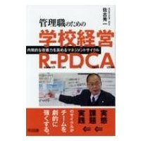 管理職のための学校経営R‐PDCA 内発的な改善力を高めるマネジメントサイクル / 佐古秀一  〔本〕 hmv