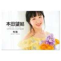 本田望結2019オフィシャル『令和カレンダー』 / 本田望結  〔本〕