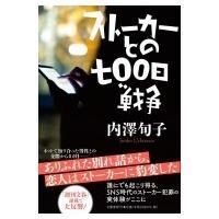 ストーカーとの七〇〇日戦争 / 内澤旬子  〔本〕|hmv