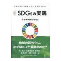 SDGsの実践 自治体・地域活性化編 / 村上周三  〔本〕|hmv