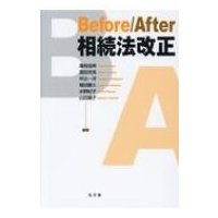 Before / After 相続法改正 / 潮見佳男  〔本〕 hmv