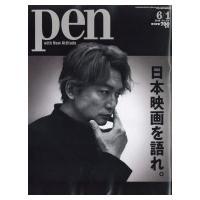 Pen (ペン) 2019年 6月 1日号 / Pen編集部  〔雑誌〕|hmv