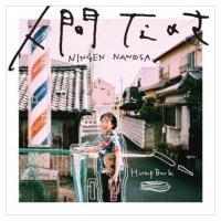 Hump Back / 人間なのさ 【初回生産限定盤】(+DVD)  〔CD〕|hmv