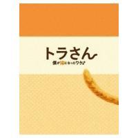 トラさん〜僕が猫になったワケ〜 トラさん版Blu-ray(Blu-ray+DVD)  〔BLU-RAY DISC〕|hmv