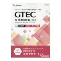 GTEC CBT 公式問題集第2版 スピーキング編 本番形式へのアプローチ、問題演習まで完全ナビゲート / ベネッセコ