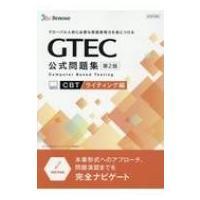 GTEC CBT 公式問題集 ライティング編 本番形式へのアプローチ、問題演習までを完全ナビゲート / ベネッセコー