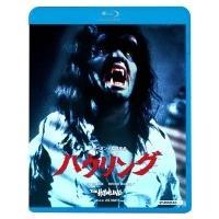 ハウリング  〔BLU-RAY DISC〕|hmv