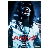 ハウリング  〔DVD〕|hmv