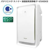 【送料無料】  Panasonicがホテル用に開発したホテル用「ナノイー」加湿空気清浄機。 省メンテ...