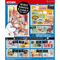 ムーミンのミニチュアフィギュア第一弾。ムーミン一家の食卓をテーマに、原作に出てくるエピソードを感じら...