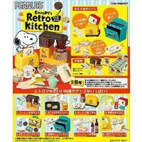 スヌーピーシリーズ第4段は80年代のキッチンをテーマにしたミニチュアフィギュア。レトロな家電やアメリ...