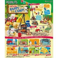 『スヌーピー』より、キャンプをテーマにしたミニチュアフィギュアが登場!テントやダッチオーブン、焚き火...